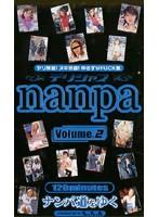 デリシャスnanpa ナンパ道をゆく Volume.2 ダウンロード