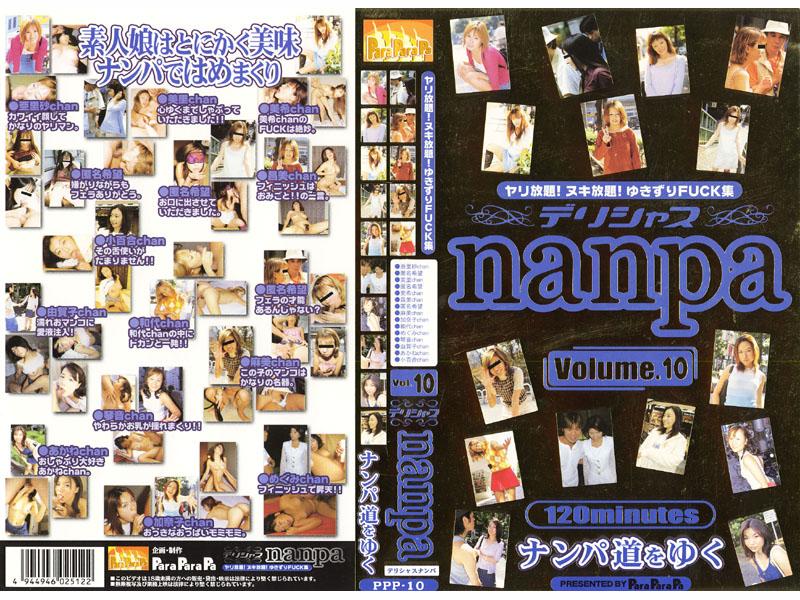 デリシャスnanpa ナンパ道をゆく Volume.10