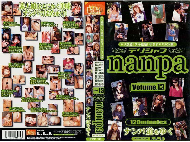 デリシャスnanpa ナンパ道をゆく Volume.13