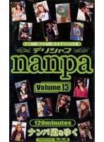 デリシャスnanpa ナンパ道をゆく Volume.13 ダウンロード