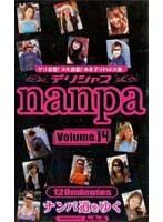 デリシャスnanpa ナンパ道をゆく Volume.14 ダウンロード