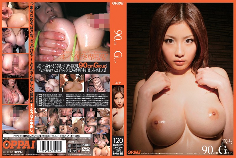 (pppd0018)[PPPD-018] 90cmGcup 真央 ダウンロード