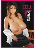 103cmJcup 女教師 秋川ルイ