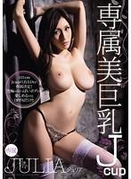 専属美巨乳 Jcup JULIA ダウンロード