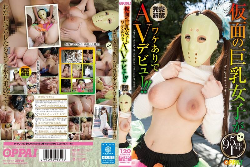 仮面の巨乳女子がワケありでAVデビュー!!