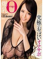 爆乳Ocup究極のおっぱいオナサポ Hitomi ダウンロード
