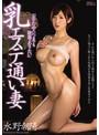 乳エステ通い妻 水野朝陽(pppd00537)