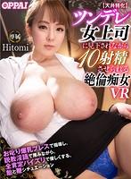 【VR】【天井特化】ツンデレ女上司に見下されながら10射精させられる絶倫痴女VR Hitomi