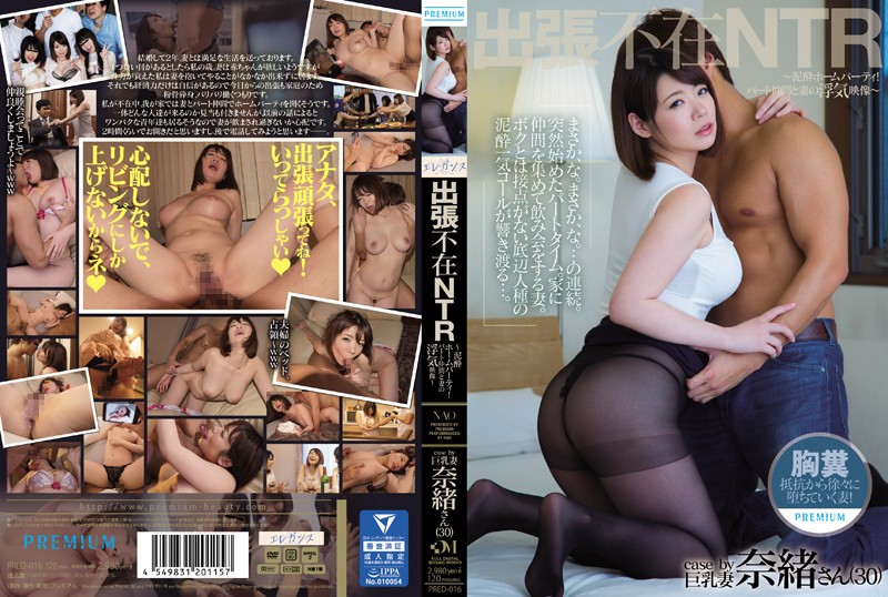 PRED-016 Delivery NTR A Drunk Girl Home Party! My Wife Was Filmed Commiting Infidelity With Her Co-Workers