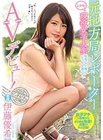 元地方局レポーター しかも!現役女子大生AVデビュー! 伊藤優希