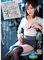 社員旅行中 2人だけのオフィス。会社に取り残されたボクと先輩は9時から5時まで連日中出しセックスしまくった…。 篠田ゆう