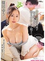 すっぴん女教師と性交 先生の素顔に理性が吹き飛んだボクは朝まで中出しをし続けた… 篠田ゆう pred00254のパッケージ画像