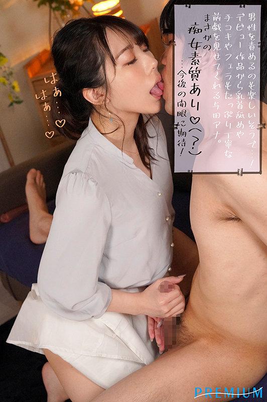 元地方局アナウンサーAVデビュー 与田さくら (ブルーレイディスク)