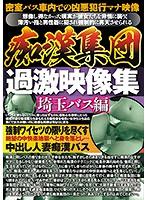 痴漢集団 過激映像集 埼玉バス編 ダウンロード