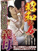 昭和の女 幾つになってもスケベ汁垂らしながら男を貪る 義母 ダウンロード
