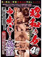 昭和の女ベスト 熟れた乳房と濃密マン毛に中出し姦淫4時間