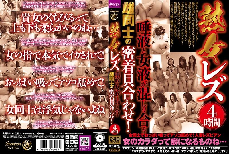 熟女レズ 唾液と女液が混じり合う雌同士の密着貝合わせ4時間