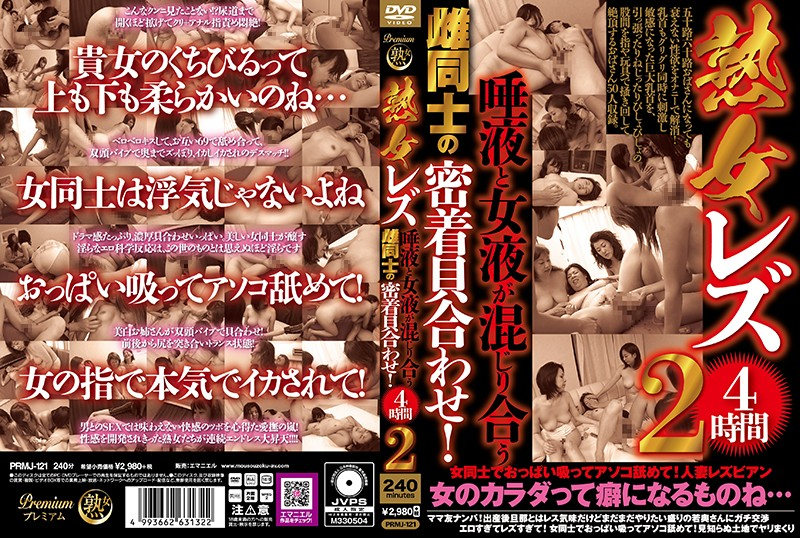 熟女レズ 唾液と女液が混じり合う雌同士の密着貝合わせ4時間2 パッケージ画像