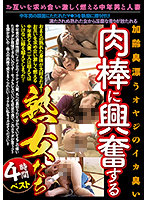 (prmj00145)[PRMJ-145]Mature Woman Babes Who Get Hot And Horny For Smelly Old Men And Their Stinky Cocks 4-Hour Best Hits Collection Download