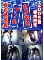 2005年夏都内限定 女子校生 プール 更衣室盗撮 ダウンロード