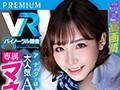 【VR】【HQ超高画質】もしも人気AV女優・深田えいみの専属マ...sample1