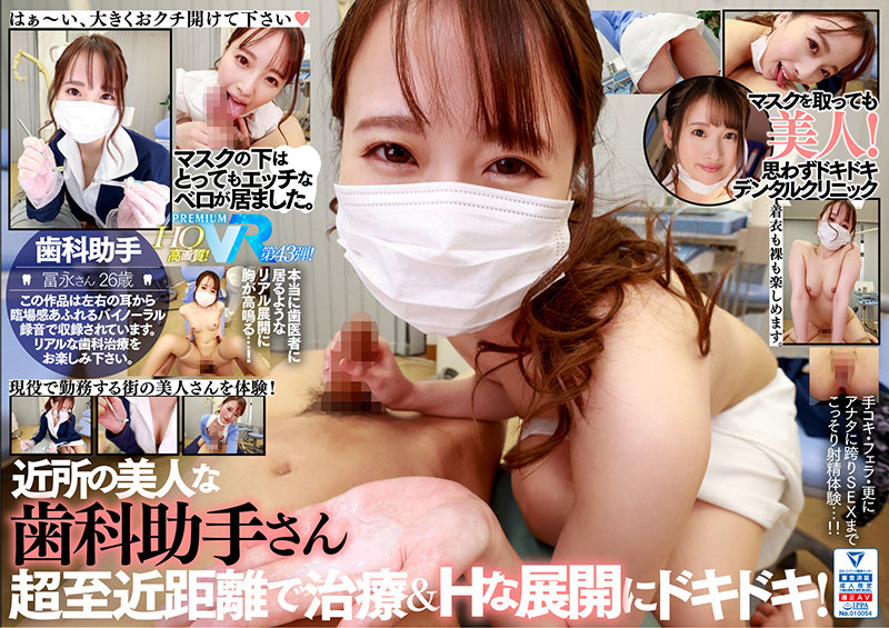 【VR】【HQ超高画質】歯科助手・冨永さん(B85(D)・W58・H90)26歳。街の美人歯科助手さんと性体験! …
