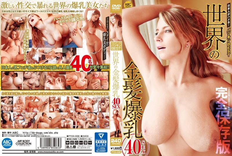 ptdx00008 [PTDX-008] 日本人がハメる! パツキンBEST 世界の金髪爆乳40SEX @動画