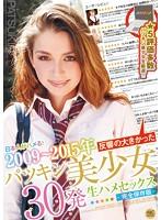 日本人がハメる! 2009〜2015年反響の大きかったパツキン美少女 生ハメセックス30発 ダウンロード