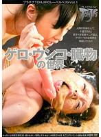 プラチナTOHJIROレーベル・ベスト Vol.1 ゲロ・ウンコ・臓物の世界 ダウンロード