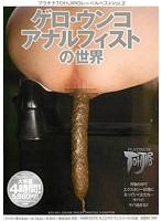 プラチナTOHJIROレーベル・ベスト Vol.2 ゲロ・ウンコ・アナルフィストの世界 ダウンロード