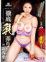 日本人がハメる! 徹底「乳」弄り in 露西亜 ダウンロード