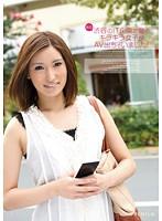 あの渋谷のIT企業で働くキラキラ女子がAV出ちゃいました! ダウンロード
