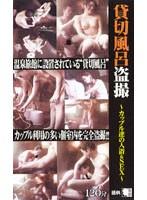 貸切風呂盗撮 〜カップル達の入浴&SEX〜