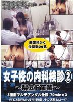 女子校の内科検診2 〜県立F商業〜 ダウンロード