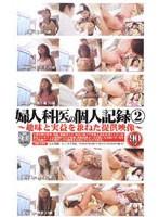 婦人科医の個人記録 2 〜趣味と実益を兼ねた提供映像〜