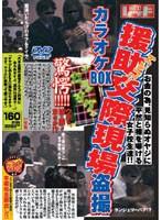 カラオケBOX援交現場盗撮 ダウンロード