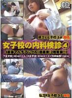 女子校の内科検診4 〜県立Y女子校〜 〜私立R女子校〜(2本立て) ダウンロード