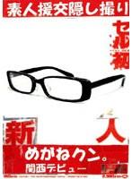 新人×セル初 めがねクン。 関西デビュー ダウンロード