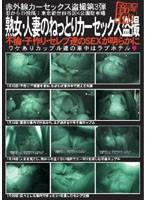 実録!カーSEX赤外線盗撮 第3弾