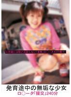 発育途中の無垢な少女 ダウンロード