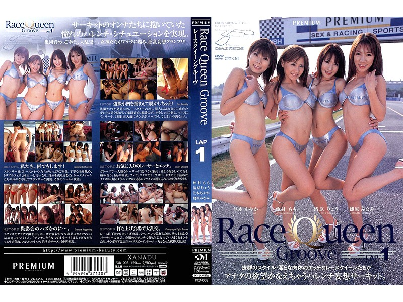 Race Queen Groove LAP1