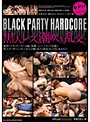 BLACK PARTY HARDCORE 黒人、レズ、潮吹き、乱交。