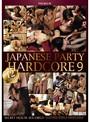 JAPANESE PARTY HARDCORE 9