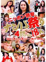 ニッポン熟女ナンパ祭り18人 ダウンロード
