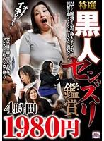 特選黒人センズリ鑑賞 4時間 ダウンロード