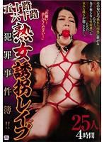 五十路六十路 熟女誘拐レイプ犯罪事件簿!! ダウンロード
