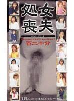 処女喪失 18人の初体験メモリー pym001のパッケージ画像