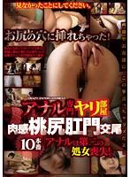 アナル専門ヤリ部屋 肉感桃尻校門交尾10本番 ダウンロード