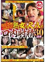 ユーザーが選んだベスト・オブ・フェラチオ 熟女の尺八で口内射精30連発 ダウンロード