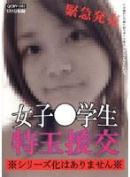 女子●学生 特玉援交 ダウンロード